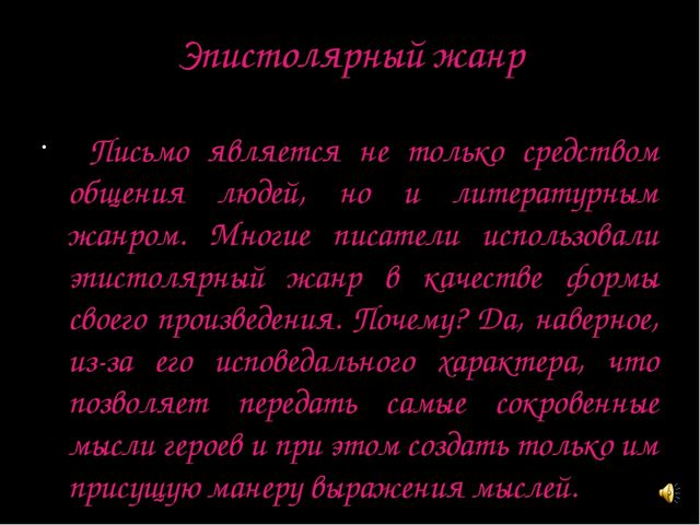 Эпистолярный жанр Письмо является не только средством общения людей, но и лит...