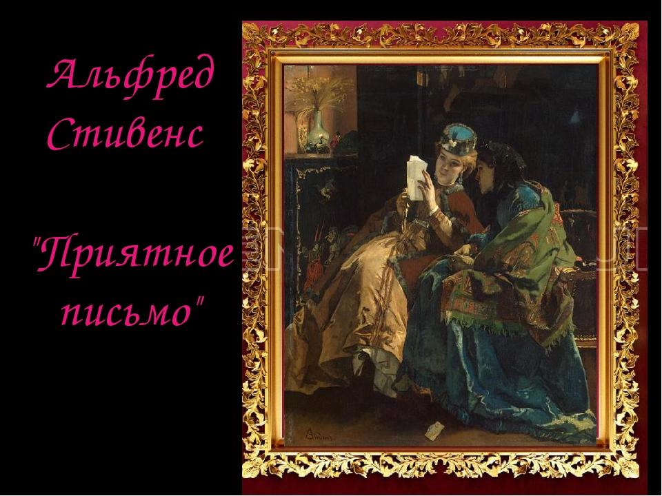 Стивенс был одним из самых известных художников в Париже во второй половинеX...