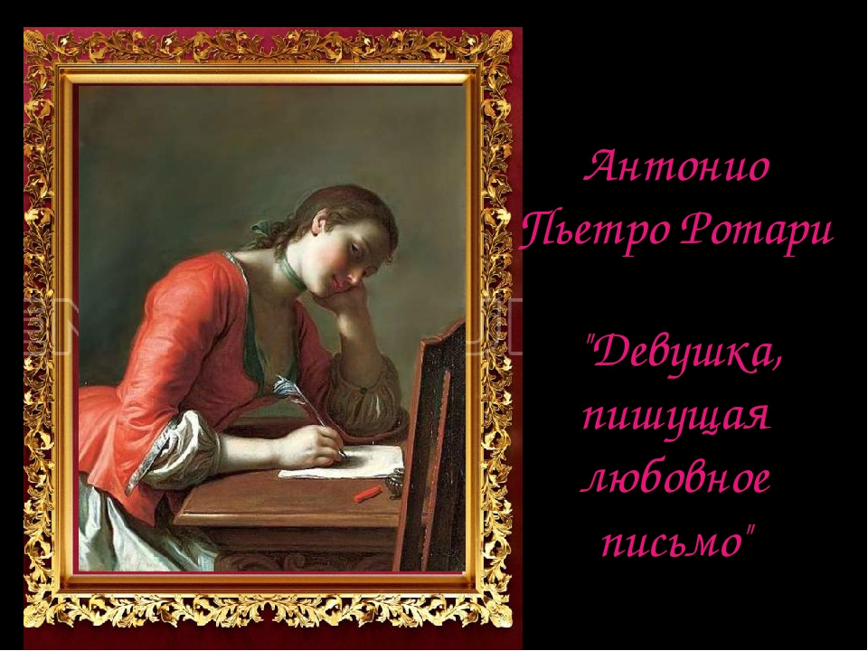 "Антонио Пьетро Ротари ""Девушка, пишущая любовное письмо"""