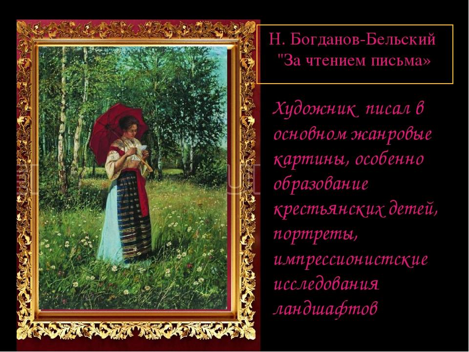 """Н. Богданов-Бельский """"За чтением письма» Художник писал в основном жанровые к..."""