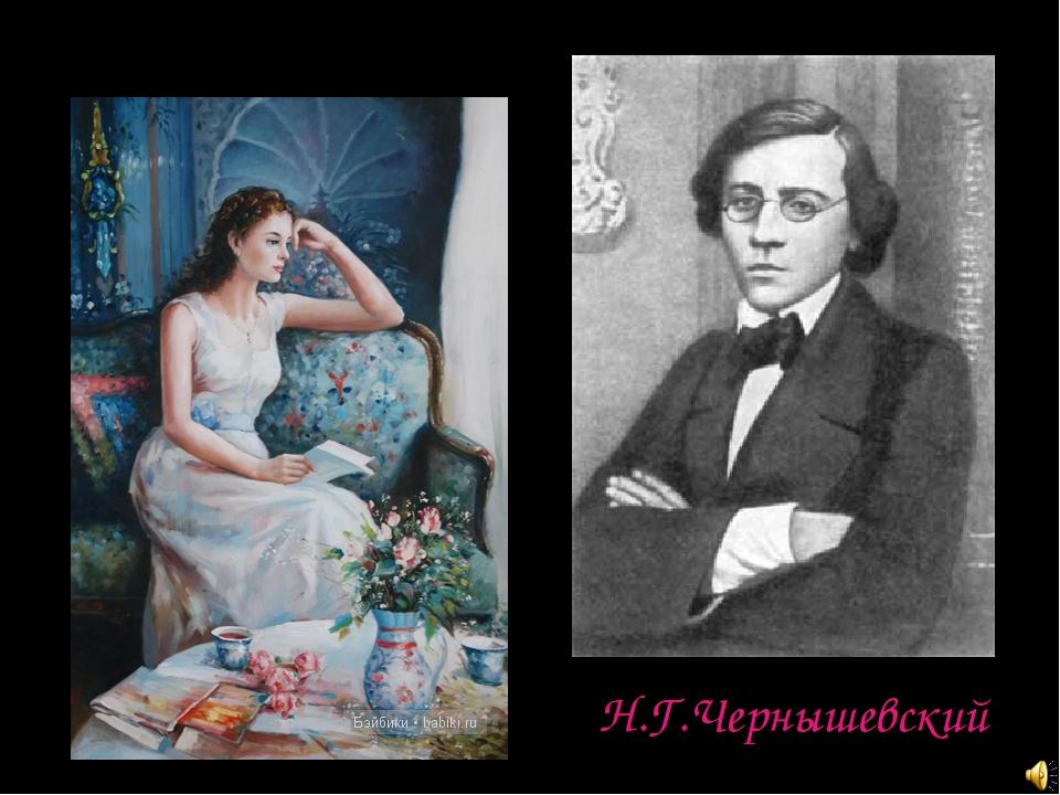 Н.Г.Чернышевский