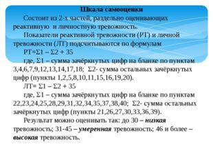 Шкала самооценки Состоит из 2-х частей, раздельно оценивающих реактивную и ли