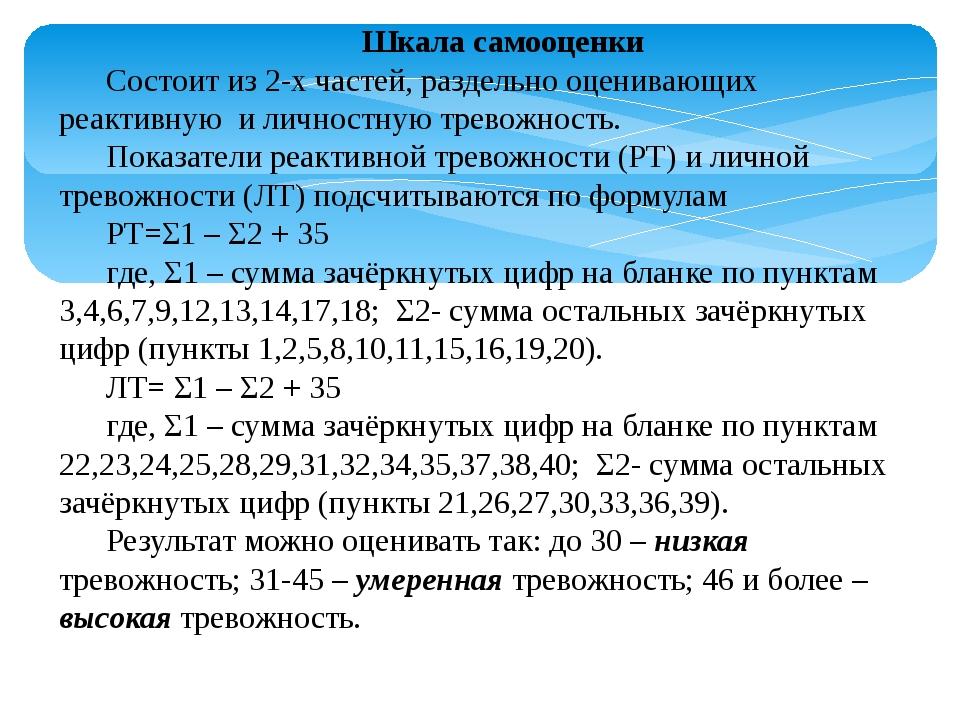 Шкала самооценки Состоит из 2-х частей, раздельно оценивающих реактивную и ли...
