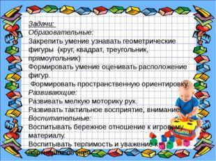 . Задачи: Образовательные: Закрепить умение узнавать геометрические фигуры (