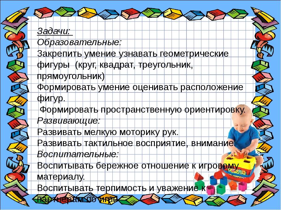 . Задачи: Образовательные: Закрепить умение узнавать геометрические фигуры (...