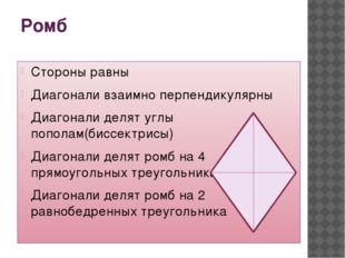 Ромб Стороны равны Диагонали взаимно перпендикулярны Диагонали делят углы поп