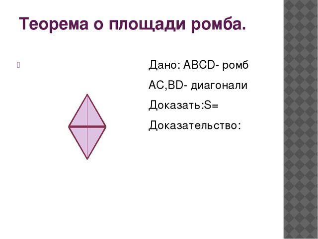 Теорема о площади ромба. Дано: АВСD- ромб АС,ВD- диагонали Доказать:S= Доказа...