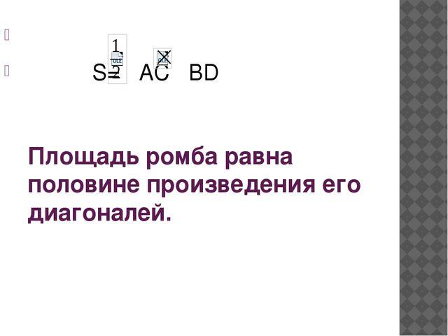 Площадь ромба равна половине произведения его диагоналей. S= AC BD