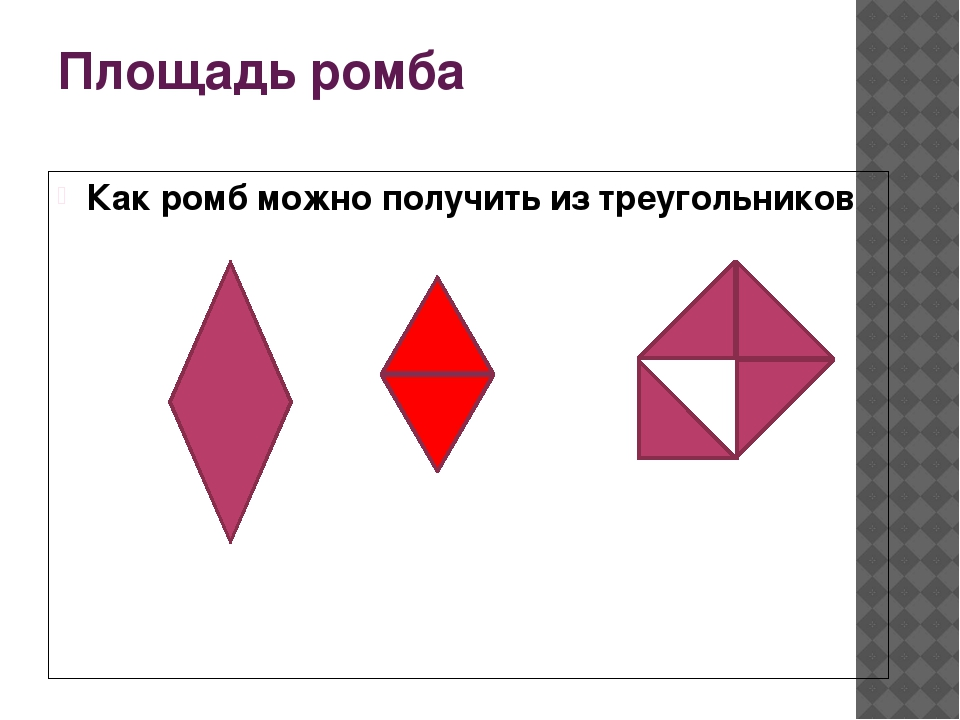 Площадь ромба Как ромб можно получить из треугольников