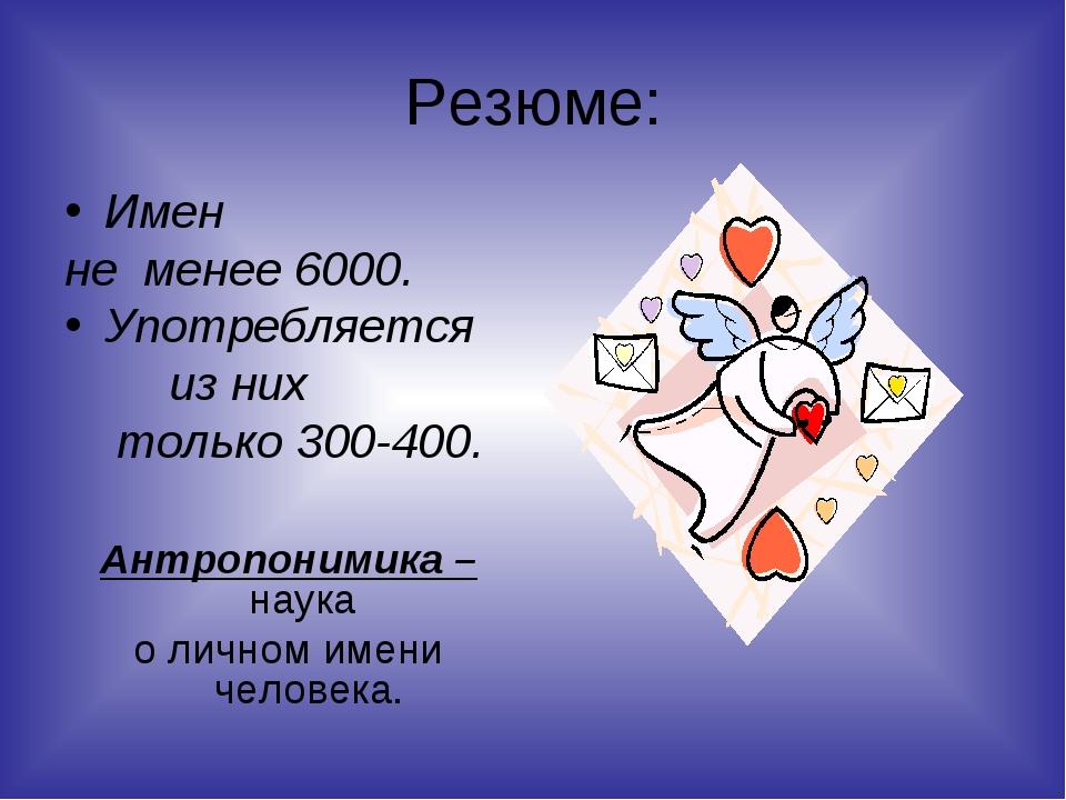 Резюме: Имен не менее 6000. Употребляется из них только 300-400. Антропонимик...
