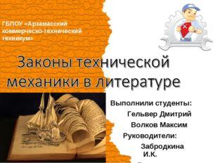 Выполнили студенты: Гельвер Дмитрий Волков Максим Руководители: Забродкина И