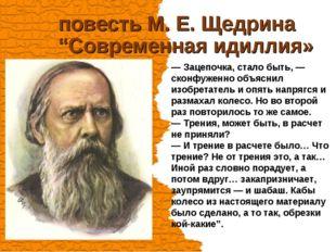 """повесть М. Е. Щедрина """"Современная идиллия» —Зацепочка, стало быть,— сконфу"""
