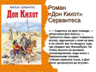 Роман «Дон Кихот» Сервантеса « — Садитесь на круп лошади, — объяснили Дон-Ки
