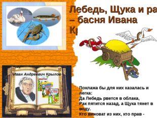 Лебедь, Щука и рак – басня Ивана Крылова Поклажа бы для них казалась и легка: