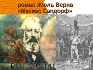 роман Жюль Верна «Матиас Сапдорф»