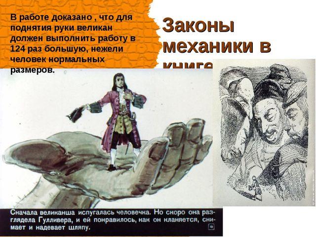 Законы механики в книге В работе доказано , что для поднятия руки великан дол...
