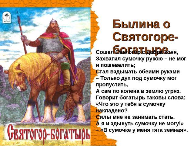 Былина о Святогоре-богатыре. Сошел Святогор с добра коня, Захватил сумочку ру...