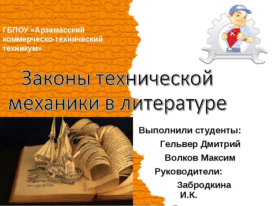 Выполнили студенты: Гельвер Дмитрий Волков Максим Руководители: Забродкина И...