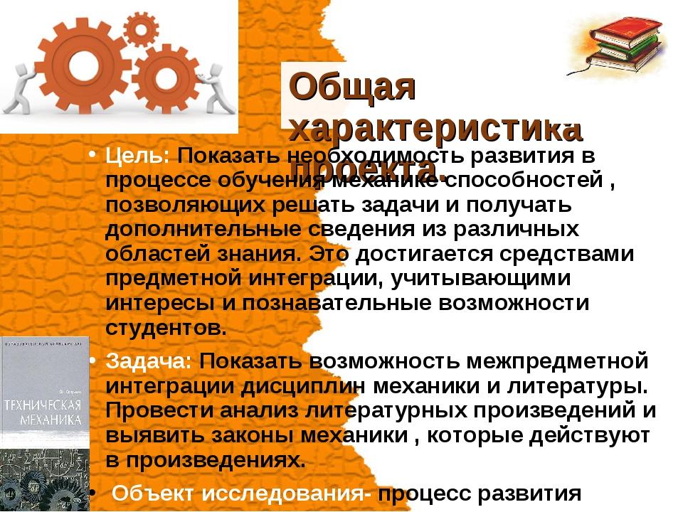 Общая характеристика проекта. Цель: Показать необходимость развития в процесс...