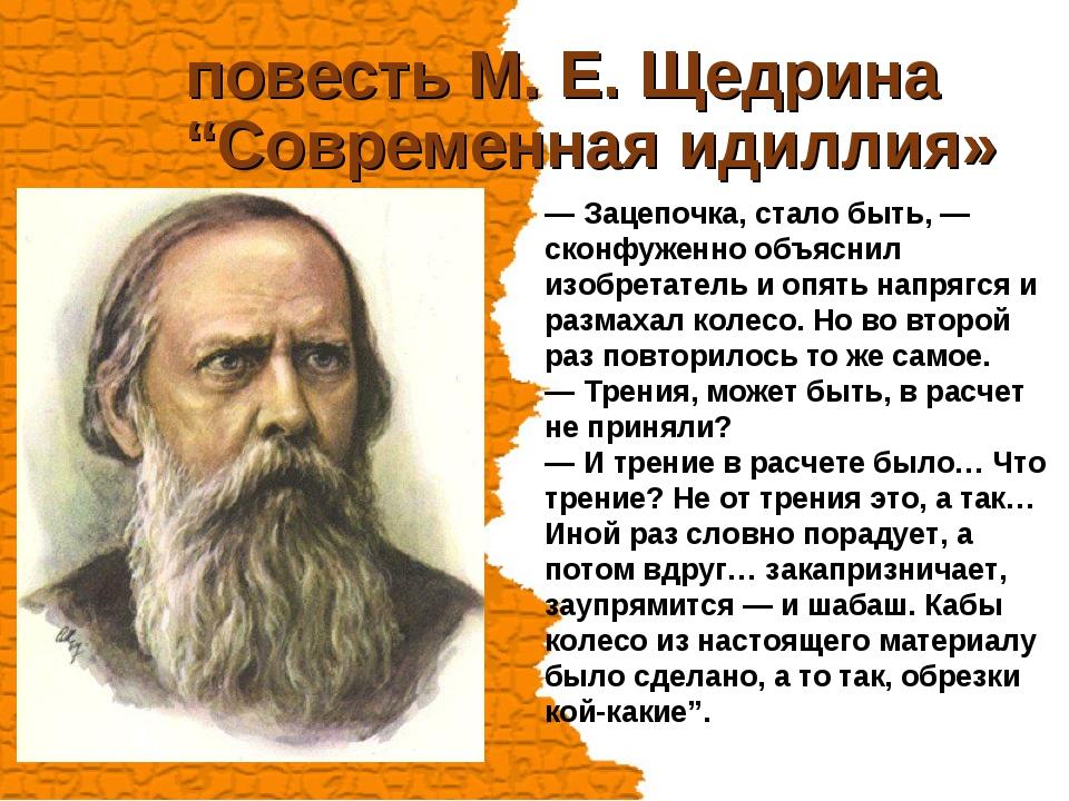 """повесть М. Е. Щедрина """"Современная идиллия» —Зацепочка, стало быть,— сконфу..."""