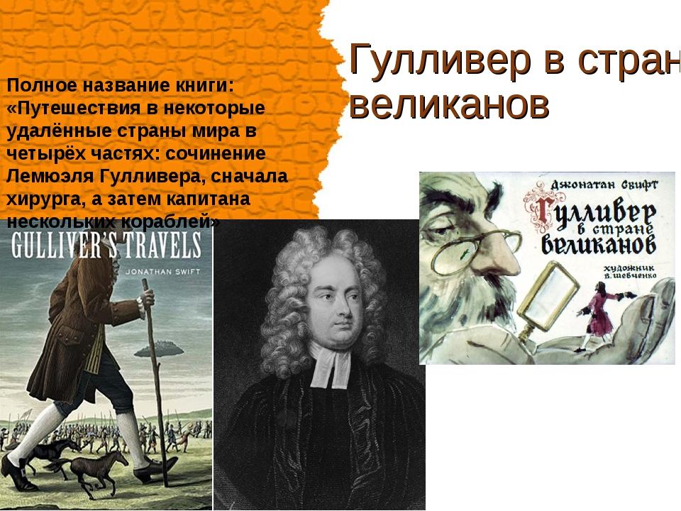 Гулливер в стране великанов Полное название книги: «Путешествия в некоторые у...