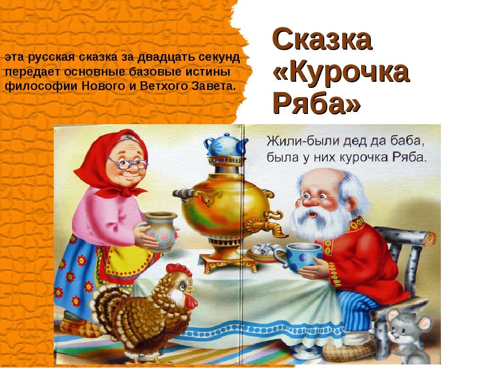 Сказка «Курочка Ряба» эта русская сказка за двадцать секунд передает основные...