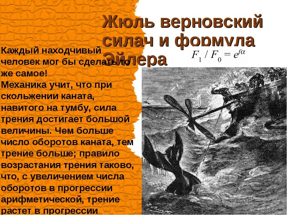 Жюль верновский силач и формула Эйлера Каждый находчивый человек мог бы сдела...