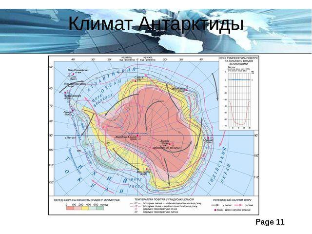 Климат Антарктиды Page