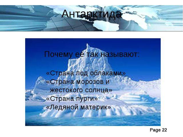 Антарктида Почему её так называют: «Страна под облаками» «Страна морозов и ж...