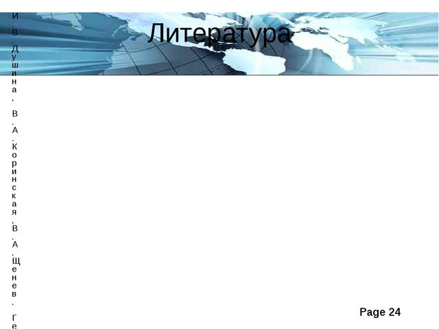 Литература И.В.Душина, В.А.Коринская,В.А.Щенев. География. Материки, океаны,...