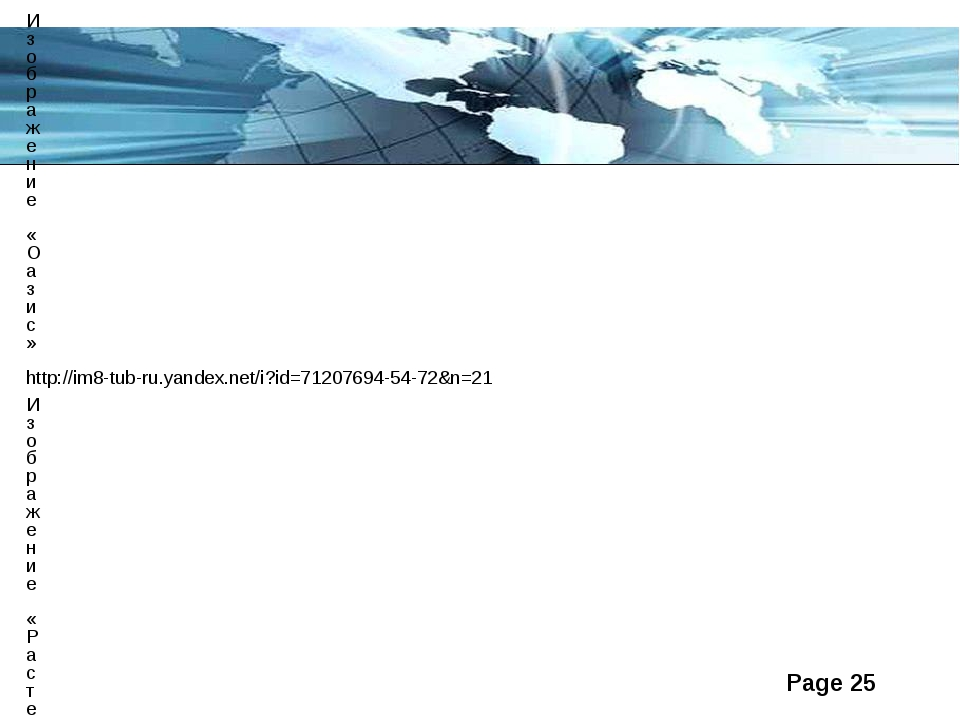Изображение «Оазис» http://im8-tub-ru.yandex.net/i?id=71207694-54-72&n=21 Из...