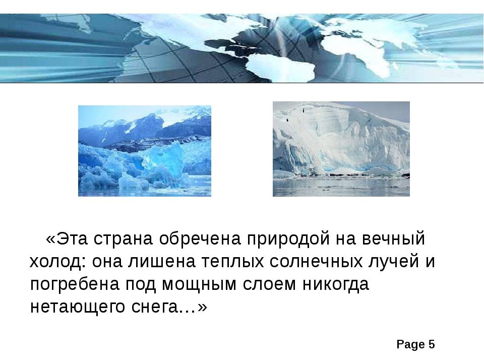 «Эта страна обречена природой на вечный холод: она лишена теплых солнечных л...