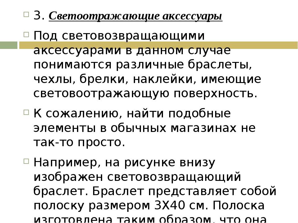 3. Светоотражающие аксессуары Под световозвращающими аксессуарами в данном сл...