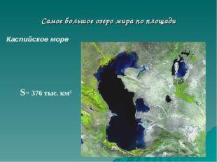 Самое большое озеро мира по площади