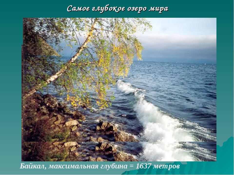 Самое глубокое озеро мира