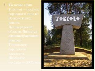 То́ксово (фин. Toksova)—посёлок городского типа во Всеволожском районе Ленин