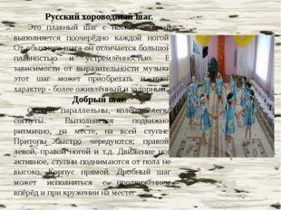 Русский хороводный шаг. Это плавный шаг с носка, который выполняется поочерё