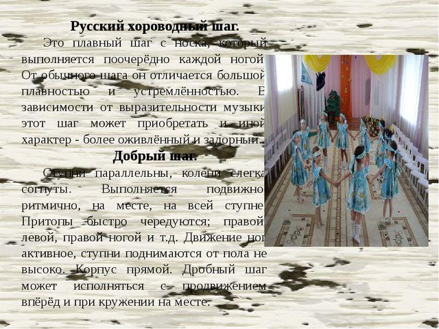 Русский хороводный шаг. Это плавный шаг с носка, который выполняется поочерё...