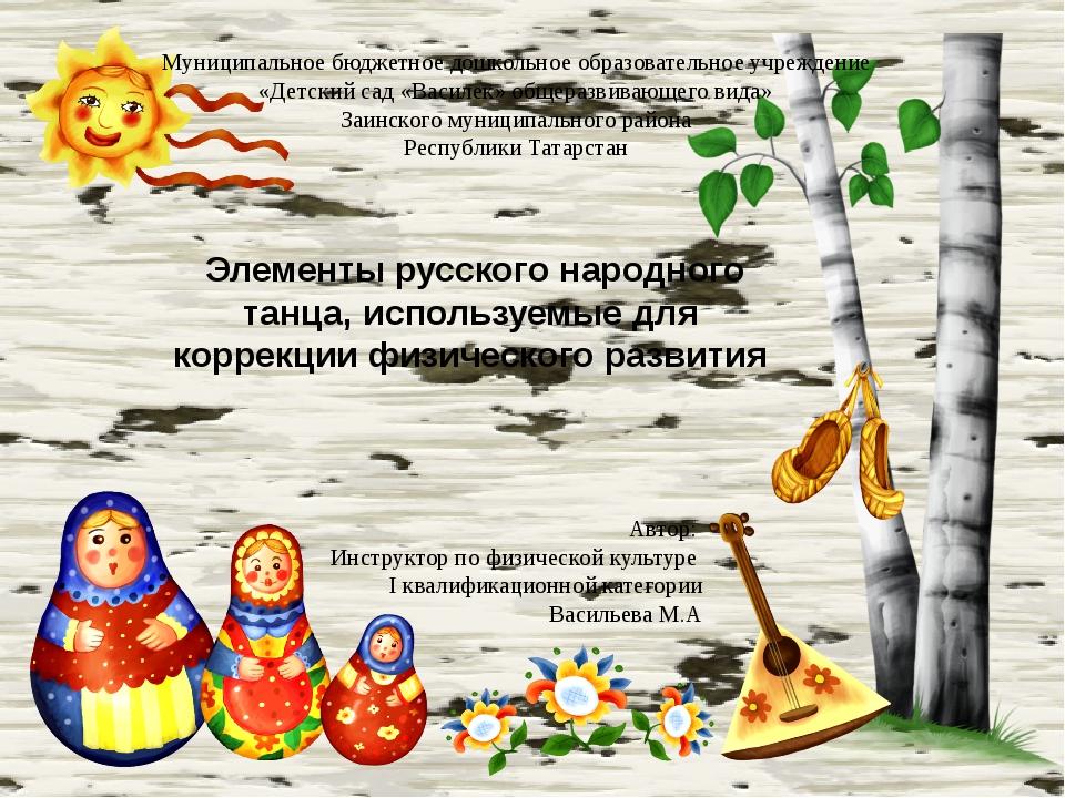 Элементы русского народного танца, используемые для коррекции физического ра...