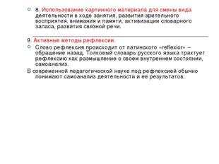 8. Использование картинного материала для смены вида деятельности в ходе заня
