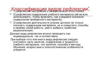 Классификация видов рефлексии: 1) рефлексия настроения и эмоционального состо