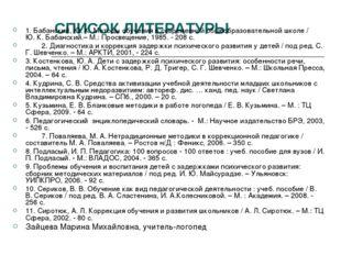 СПИСОК ЛИТЕРАТУРЫ 1. Бабанский, Ю. К. Методы обучения в современной общеобраз