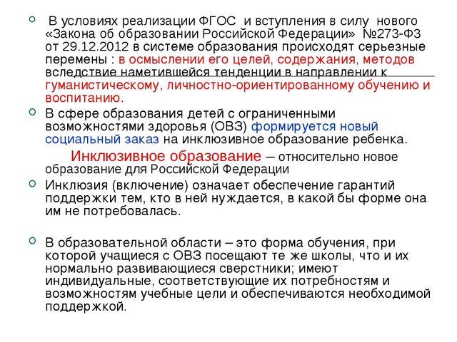 В условиях реализации ФГОС и вступления в силу нового «Закона об образовании...