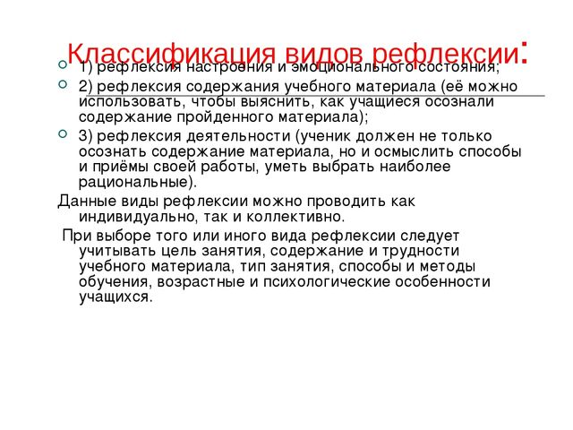 Классификация видов рефлексии: 1) рефлексия настроения и эмоционального состо...
