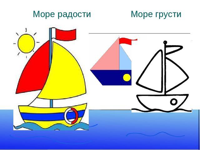 Море радости Море грусти