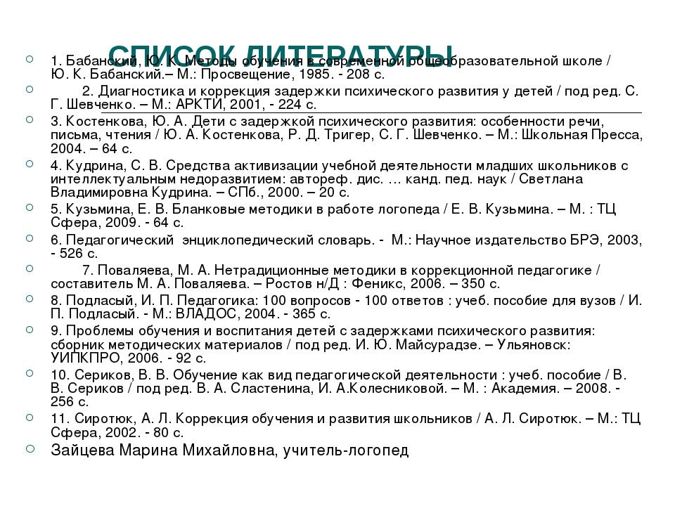 СПИСОК ЛИТЕРАТУРЫ 1. Бабанский, Ю. К. Методы обучения в современной общеобраз...