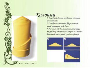 Колонна 1. Исходная форма салфетка сложена по диагонали. 2. Основание отогн