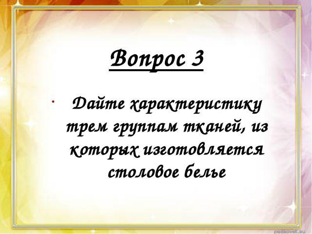 Вопрос 3 Дайте характеристику трем группам тканей, из которых изготовляется...