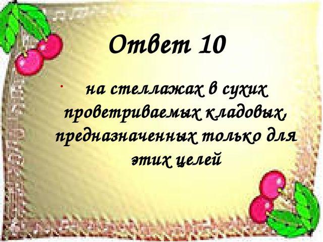 Ответ 10 на стеллажах в сухих проветриваемых кладовых, предназначенных только...