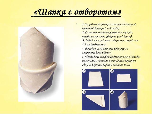 «Шапка с отворотом» 1. Исходно салфетка сложена изнаночной стороной внутрь (...